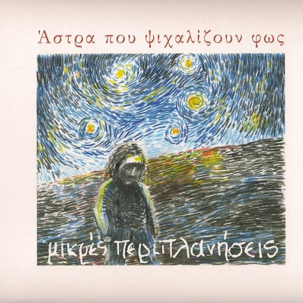 ASTRA-POU-PSIHALIZOUN-FOS-cover
