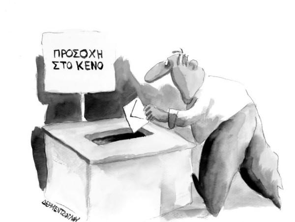 εκλογες-ψηφος