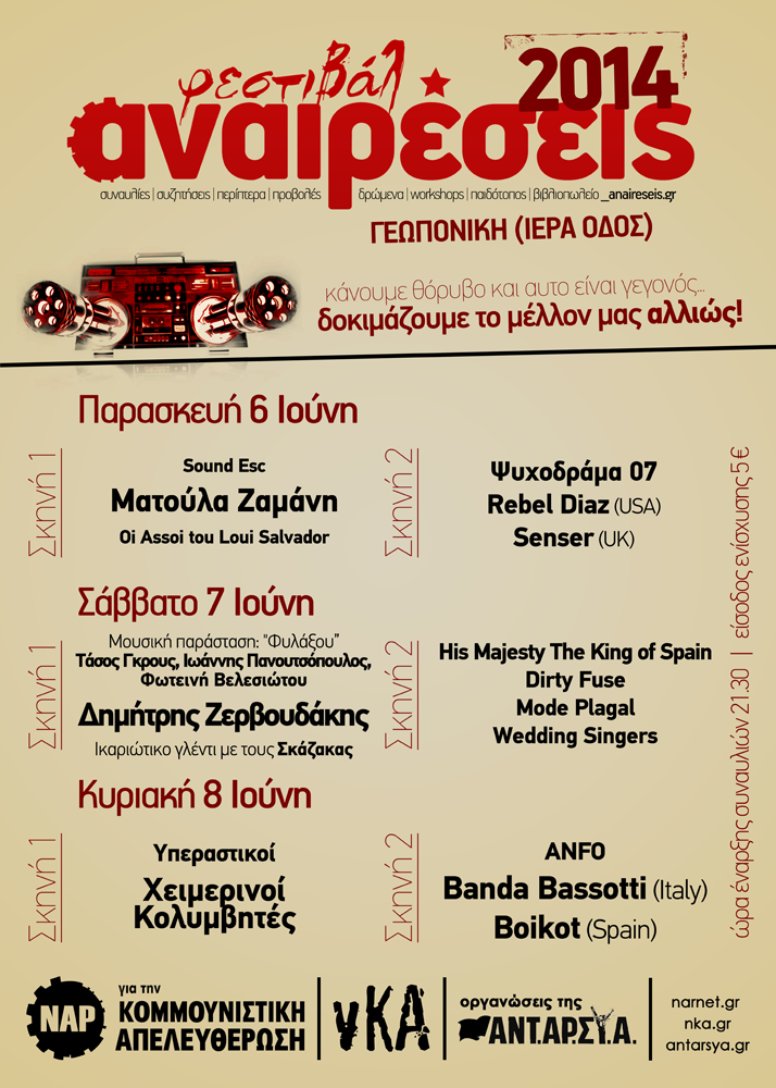gigs_anaireseis2014