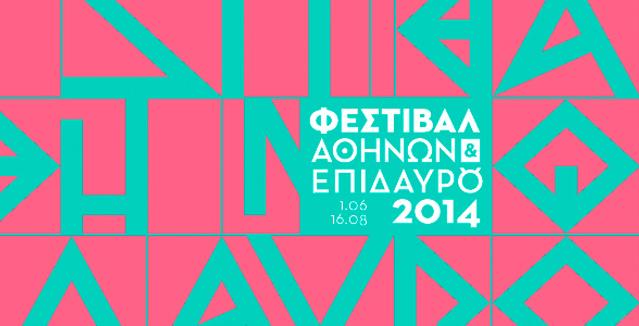 Καλοκαίρι + Αθήνα = Φεστιβάλ Αθηνών~859789-316-1(1)