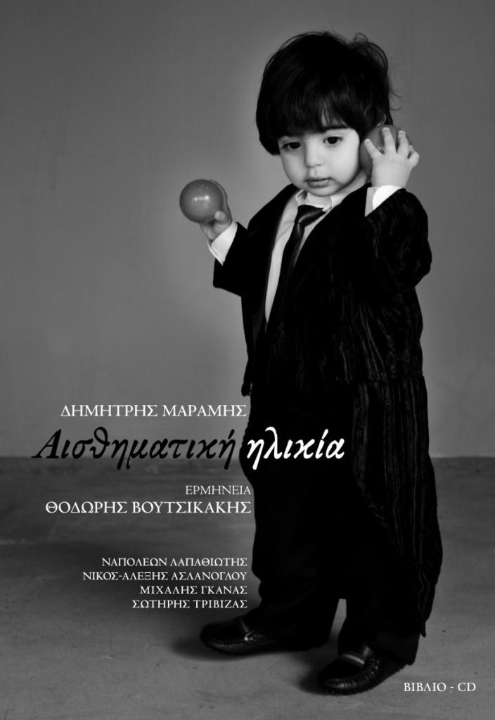 AISTHIMATIKH_HLIKIA_ COVER (1)