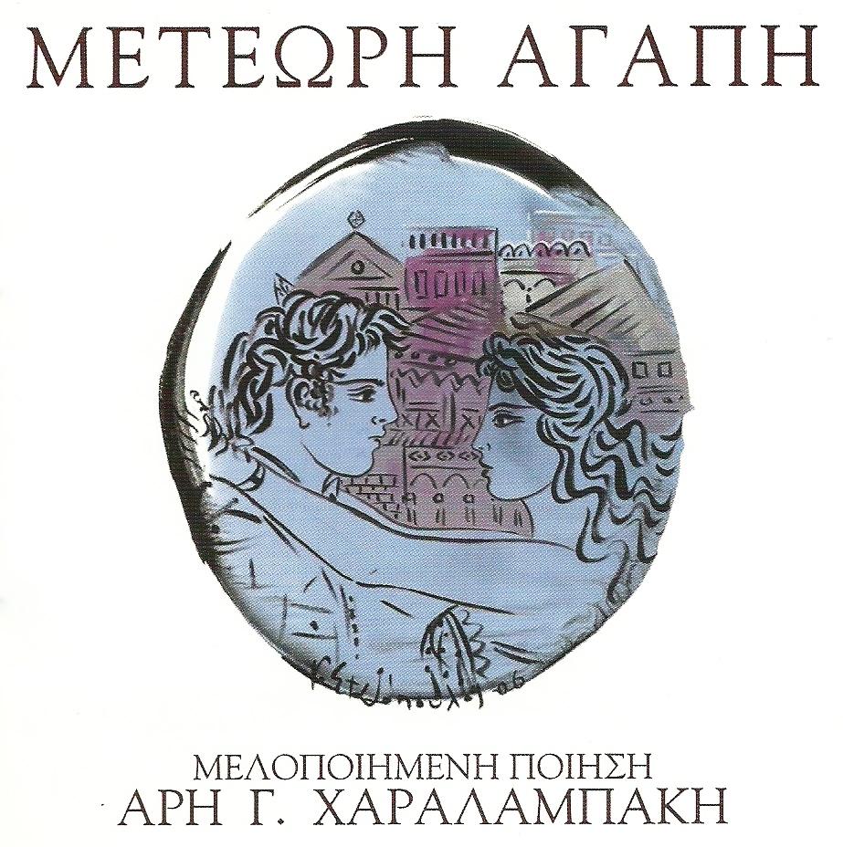 Metewri agapi 2