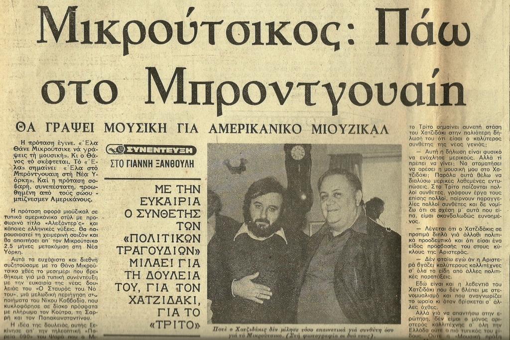 Mikroutsikos - Hatzidakis 2