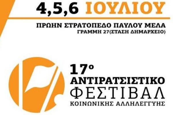 17ο-αντιρατσιστικό-φεστιβάλ