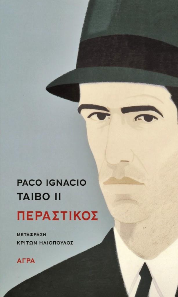 TAIBO-PERASTIKOS