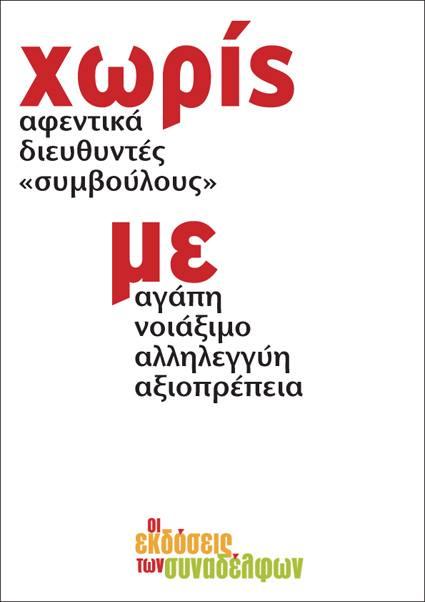 ekdoseis1