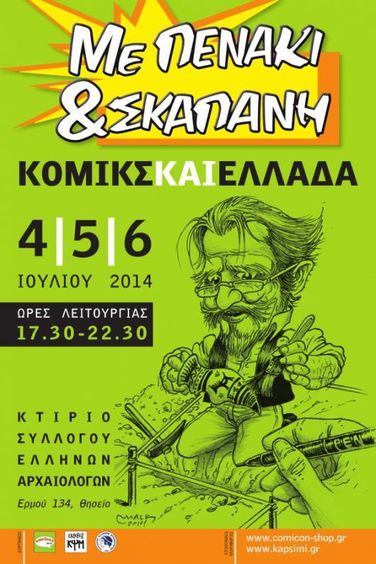 festival comics