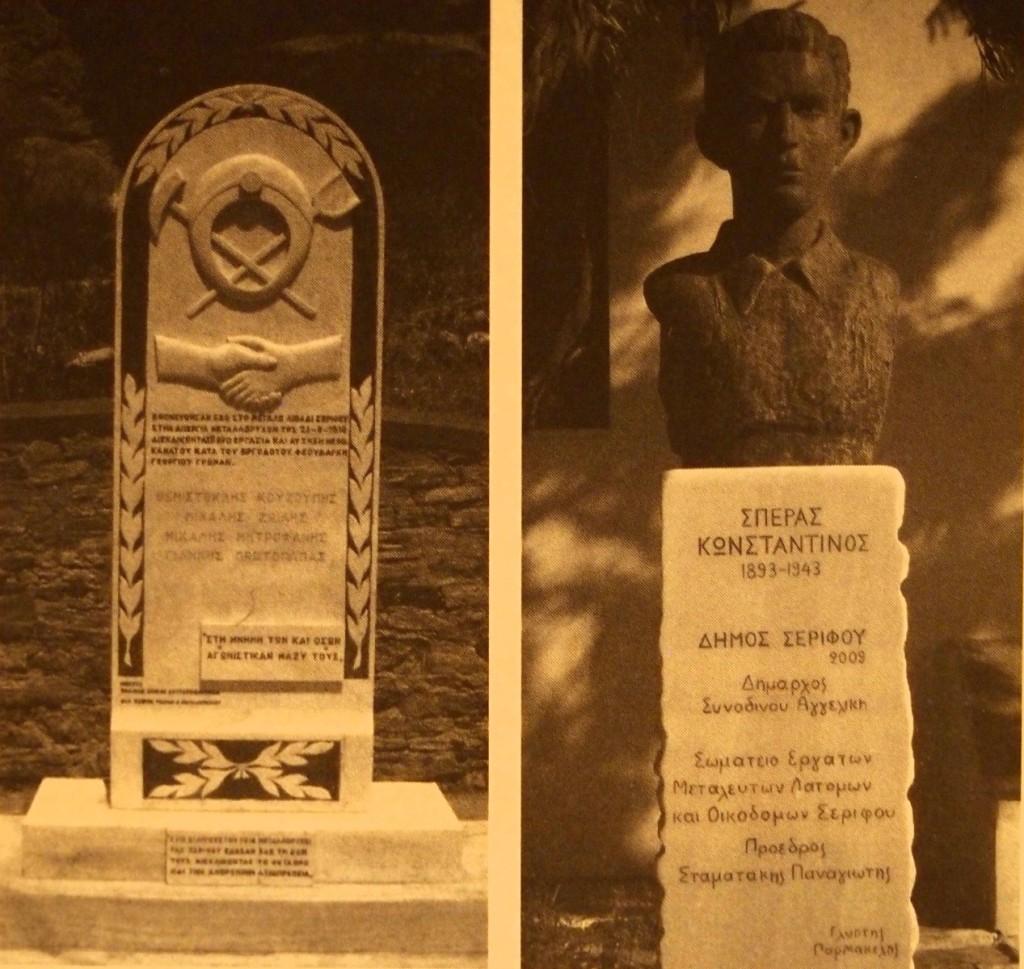 Σέριφος, Μεγάλο Λιβάδι. Μνημεία για τους 4 νεκρούς της απεργίας και τον Κ. Σπέρα