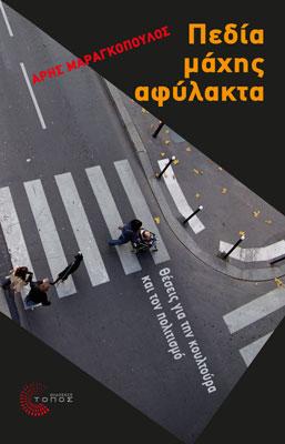 COVER-PEDIA-MAXHS_400 (1)