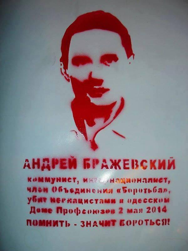 brazhensky
