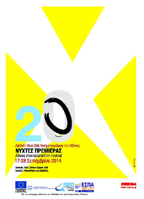 AIFF2014_POSTER_ESPA