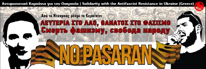 Το πανώ με το οποίο θα συμμετέχει η ελληνική αποστολή και στο οποίο γίνεται αναφορά στον Παύλο Φύσσα και τον Andre Brazhevsky που δολοφονήθηκε στην Οδησσό όταν νεοναζί πυρπόλησαν το Κτήριο στην Οδησσό.
