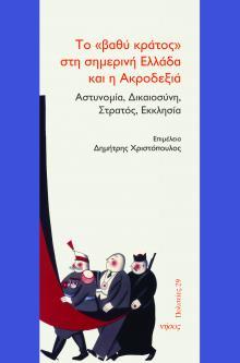cover_akrodeksia