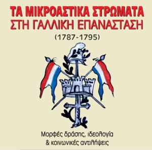 lesxi_galliki_epanastash-1024x1008