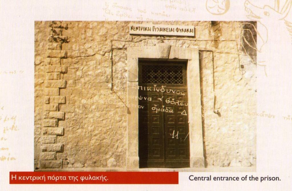 Φωτογραφία από το άλμπουμ του cd Γυναικείες Φυλακές Αβέρωφ