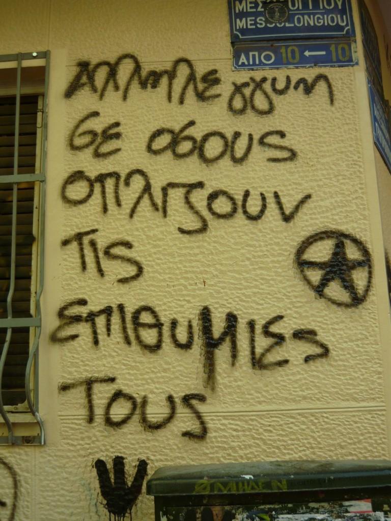 Εξάρχεια, Δεκέμβρης 2008 (13)