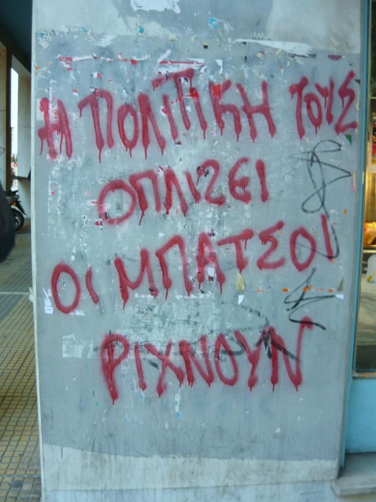 Εξάρχεια, Δεκέμβρης 2008 (25)