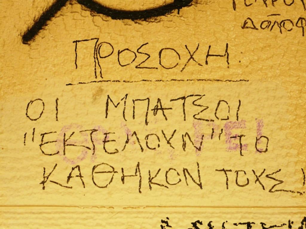 Εξάρχεια, Δεκέμβρης 2008 (43)
