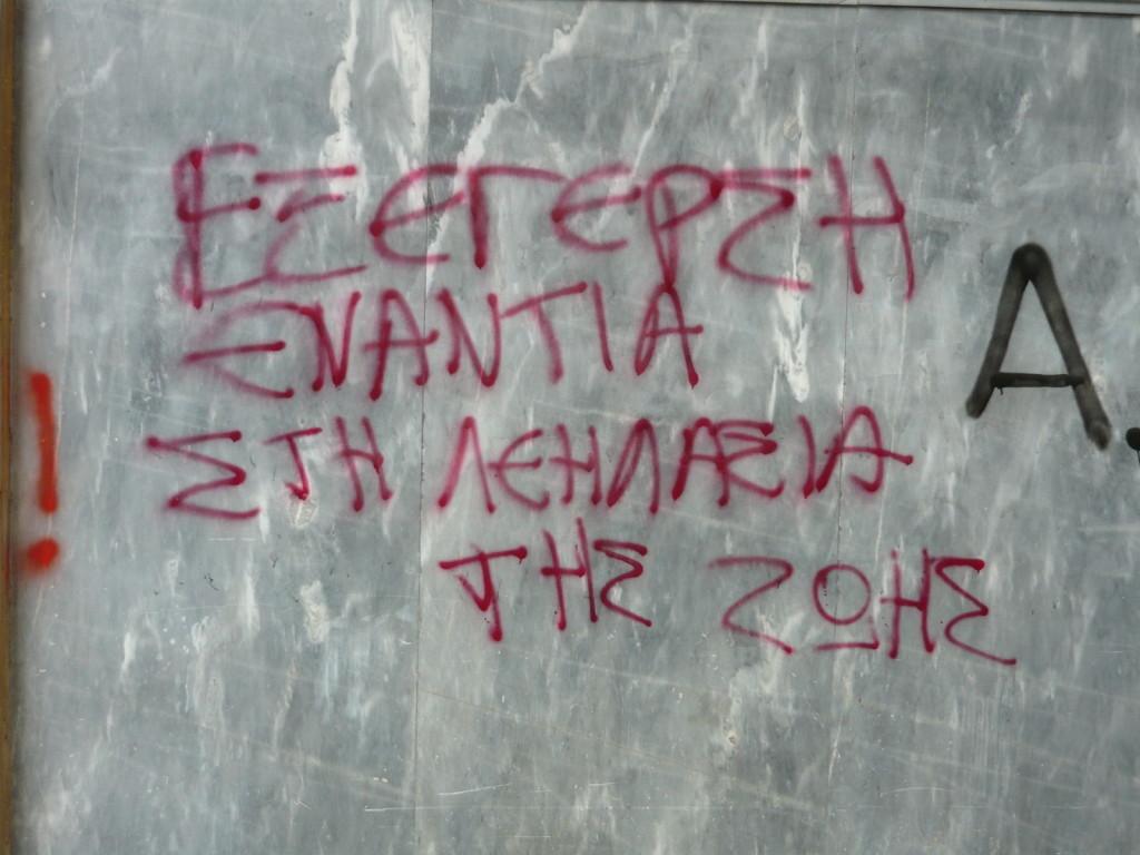 Εξάρχεια, Δεκέμβρης 2008 (57)