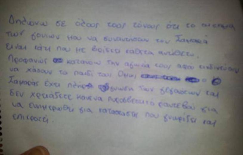 Νίκος-Ρωμανός-σημείωμα