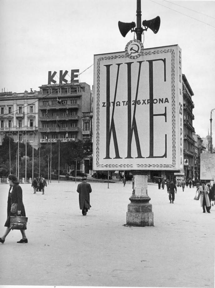 Η Πλατεία Συντάγματος τον Οκτώβρη του 1944