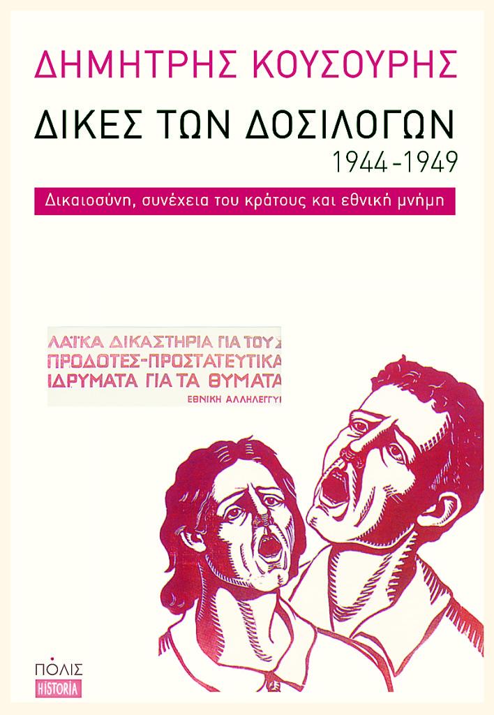 kousouris book