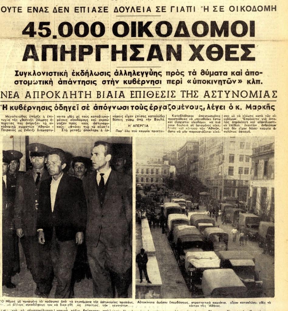 Από τη δεύτερη 24ωρη απεργία των οικοδόμων στην Αθήνα και τον Πειραιά στις 2 Δεκέμβρη («Αυγή», 3/12/1960)
