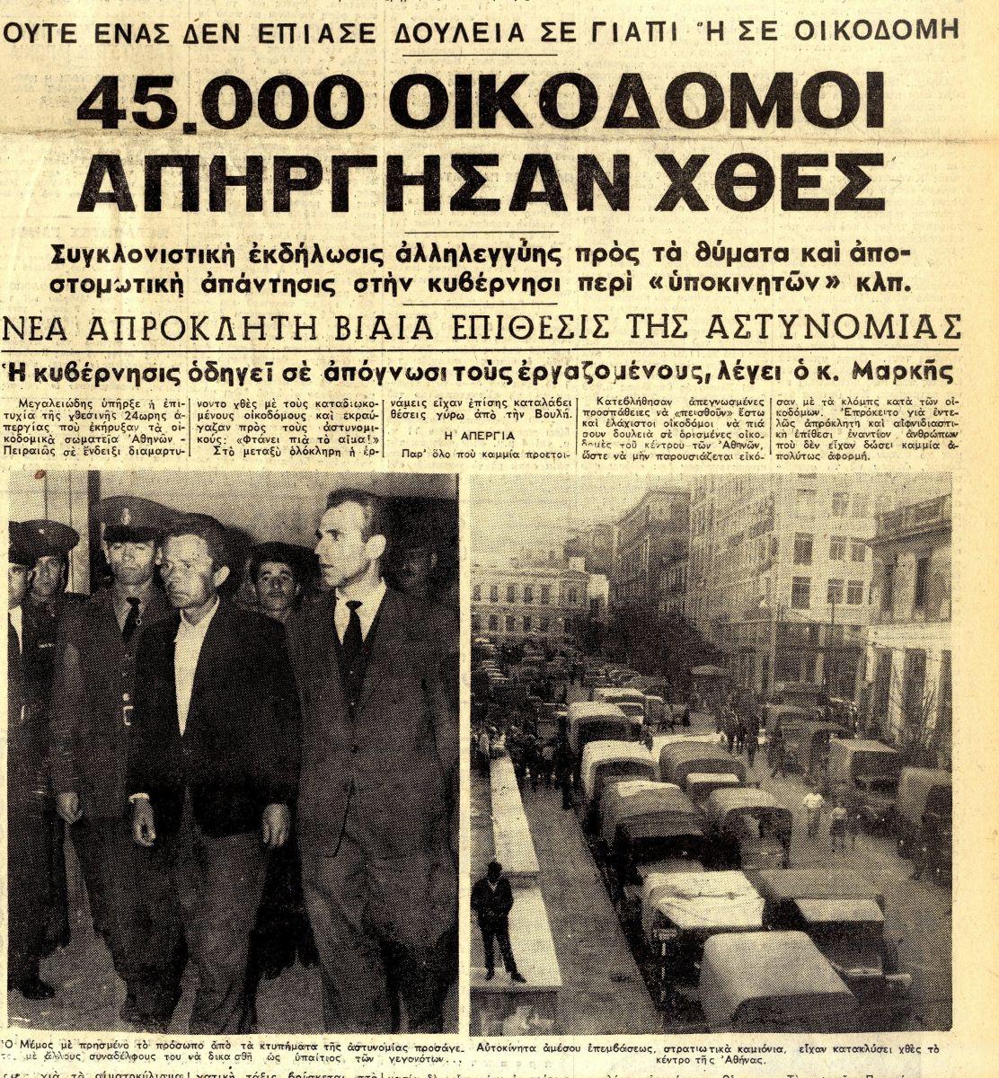 Αποτέλεσμα εικόνας για οικοδομοι απεργιες 1960