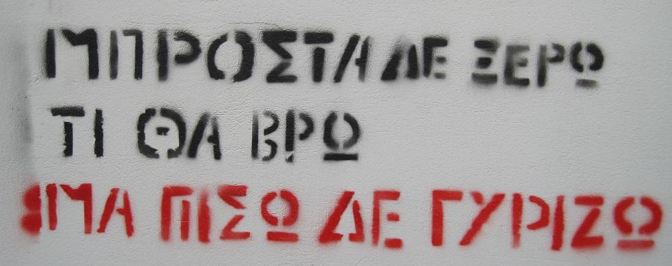 brosta-den-xero-ti-tha-vro