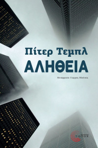 cover alhtheia_front
