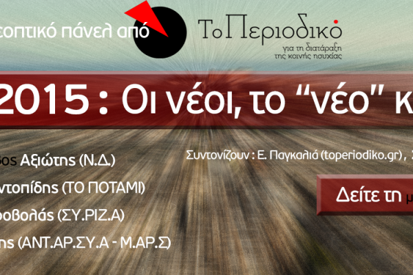 ekloges_live_periodiko_2