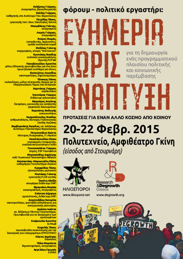 eha_poster-700px (1)