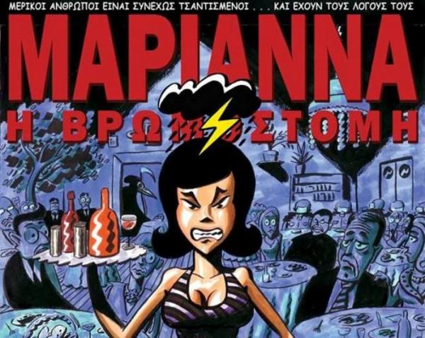 mariana5