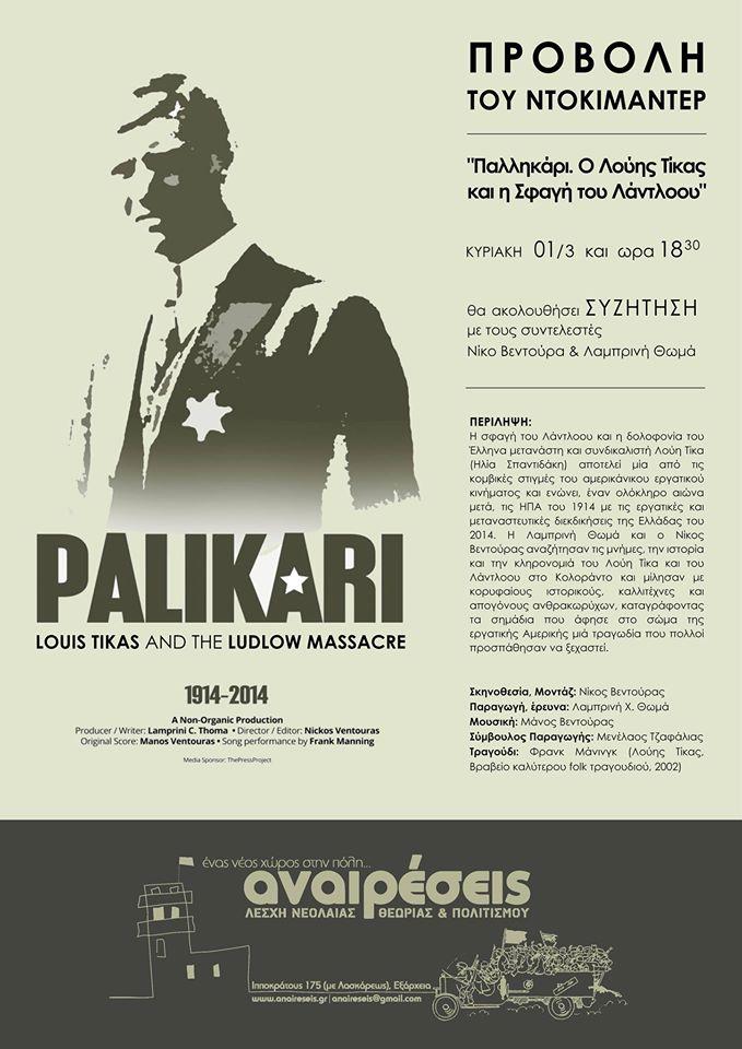 palikari_poster