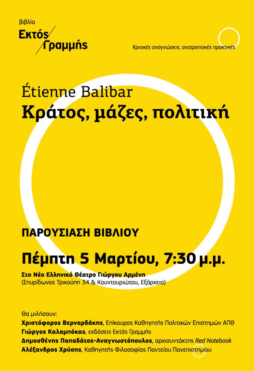 2015_03_05_EktosGrammis_Balibar_Poster_tel