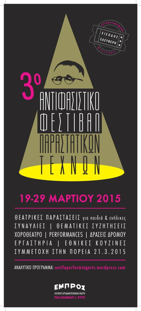 AFPT_POSTER_2015_toperiodiko