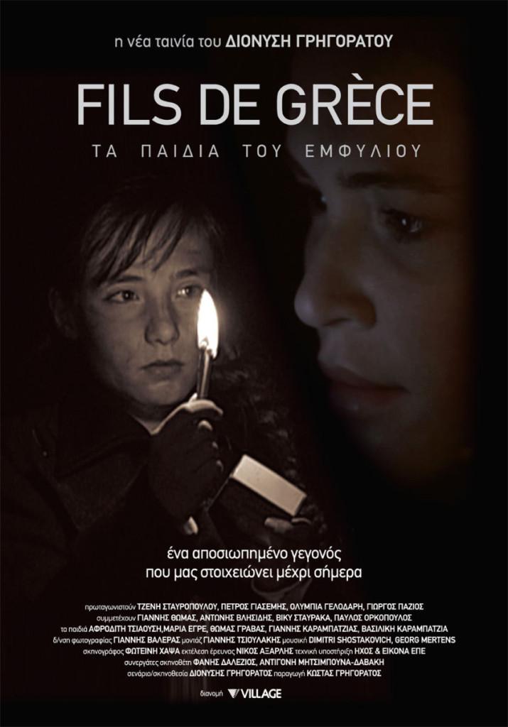 FILS DE GRECE - Αφισα