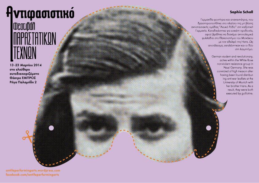 Sophie Scholl (Από τις λεγόμενες  μάσκες του προηγούμενου Αντιφασιστικού Φεστιβάλ Παραστατικών Τεχνών)