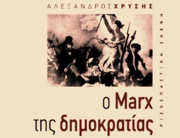 marx_xrysis