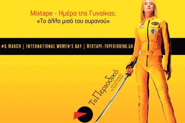 mixtapewomensdaytoperiodiko3