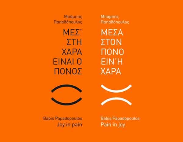 Babis-Papadopoulos-Cover