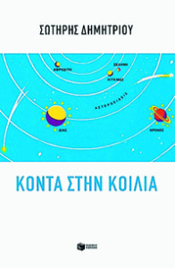konta_sthn_koilia