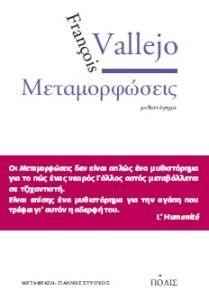 METAMORFOSEIS