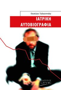 cover_tabarovsky
