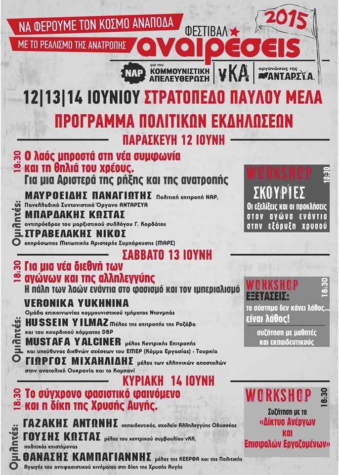 politikoprogramma thessaloniki