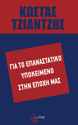 cover-TZIANTZIS_400