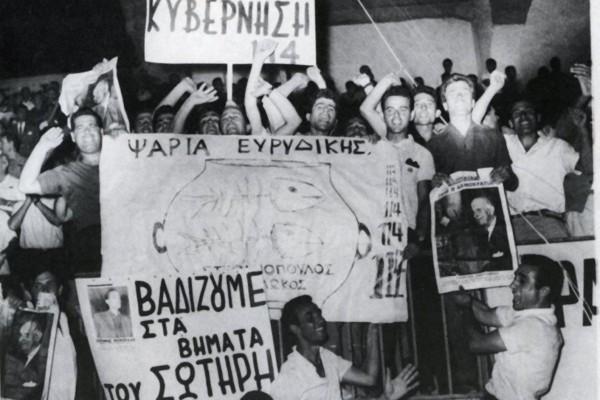 diadilotes-sto-horoy-toy-gipedoy_ioylios-1965