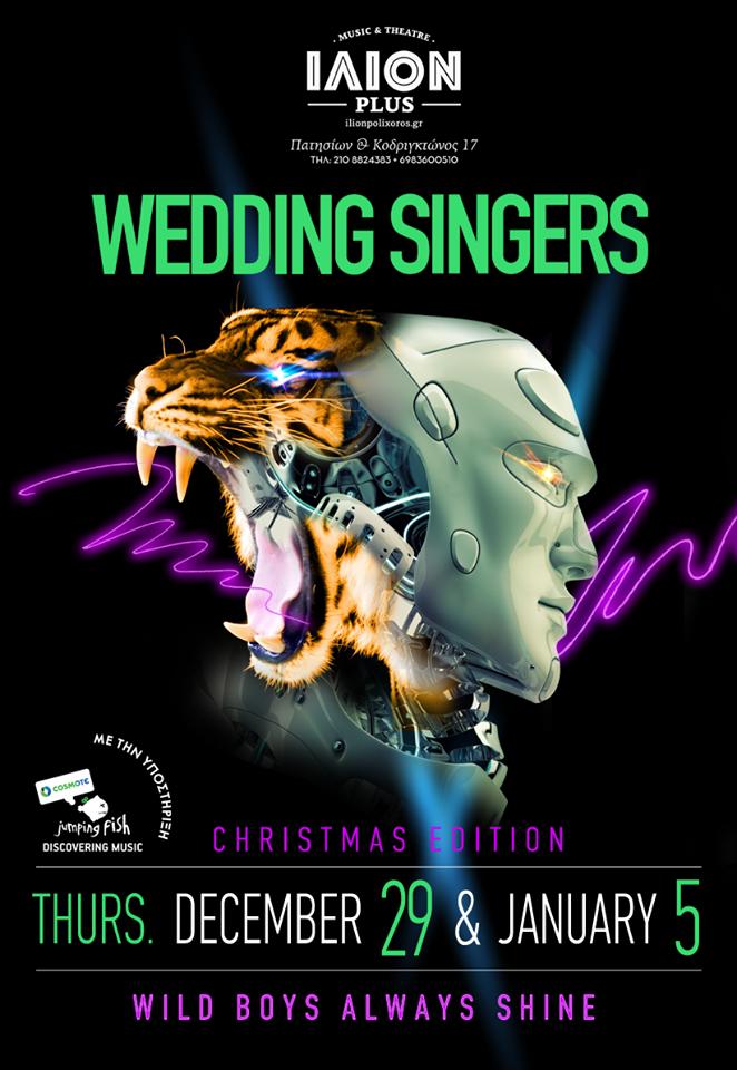 wedding-internet