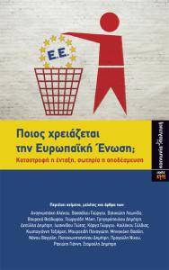 EX-GRHGOROPOULOS-EU.indd
