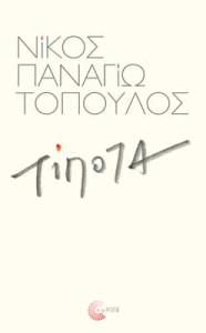TIPOTA-COVER-400